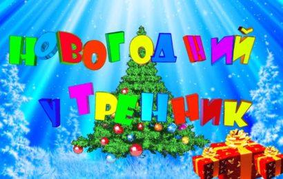Детская Новогодняя Ёлка в Клубе «ВОГ»